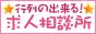 横浜デリヘル風俗求人 高収入アルバイト求人「行列の出来る風俗求人相談所